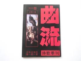 《曲流诗歌季刊》2010年秋季号    总第7期