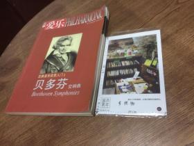 三联爱乐杂志 2007 第 2期  古典音乐欣赏入门 2 贝多芬交响曲