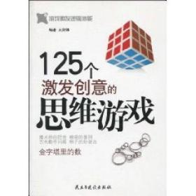 125個激發創意的思維游戲