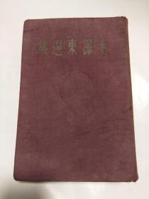毛泽东选集 1948年东北书店红布面精装版