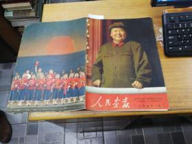 人民画报:1967。8期 纪念毛主席《在延安文艺座谈会上的讲话》二十五周年专刊【8开 开本大,只发快递】