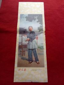 怀旧收藏 年画《沙家浜 阿庆嫂》七十年代78*26cm青海人民出版社