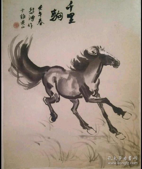 悲鸿画《马》一幅