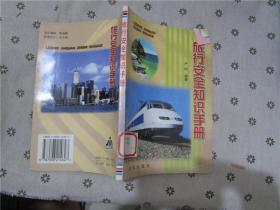 旅行安全知识手册
