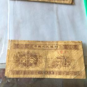 纸分币一分070