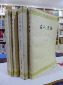 古代汉语(第一分册上/下、第二分册上/下 四册合售)