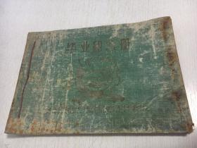 《北京药品器械专科学校毕业纪念册》(1958-1960)