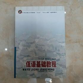 佤语基础教程