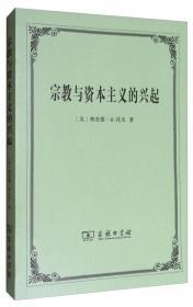 新书--宗教与资本主义的兴起