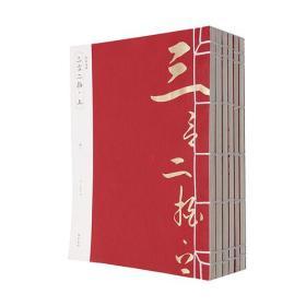 线装典藏:三言二拍·上(全六册)