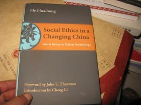 SOCIAL ETHICS IN A CHANGING CHINA:MORAL DECAY OR ETHICAL AWAKENING?