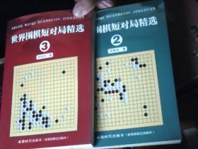 世界围棋短对局精选 2 3          1Q