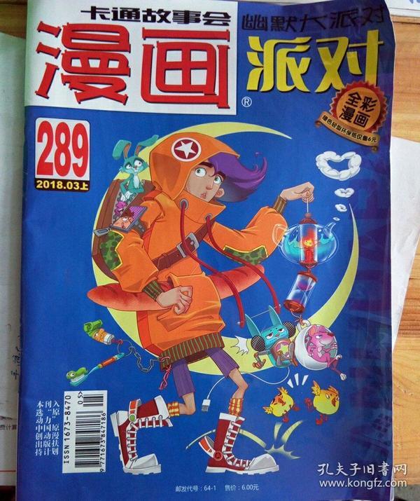 漫画派对卡通故事会
