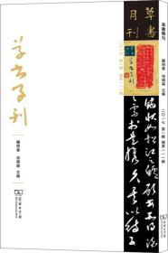 9787100152877草书学刊-二O一七 第一辑 总第(一)辑