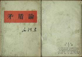 矛盾论(竖版繁体字)