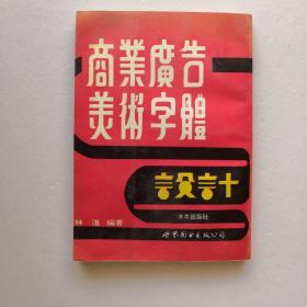 商业广告美术字体设计(水牛美术丛刊1)。