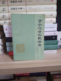 古今汉语比较语法
