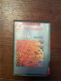 【老磁带】祝福 国语精华