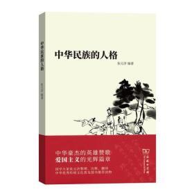 中华民族的人格(平装)