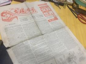 文娱世界 报纸1984