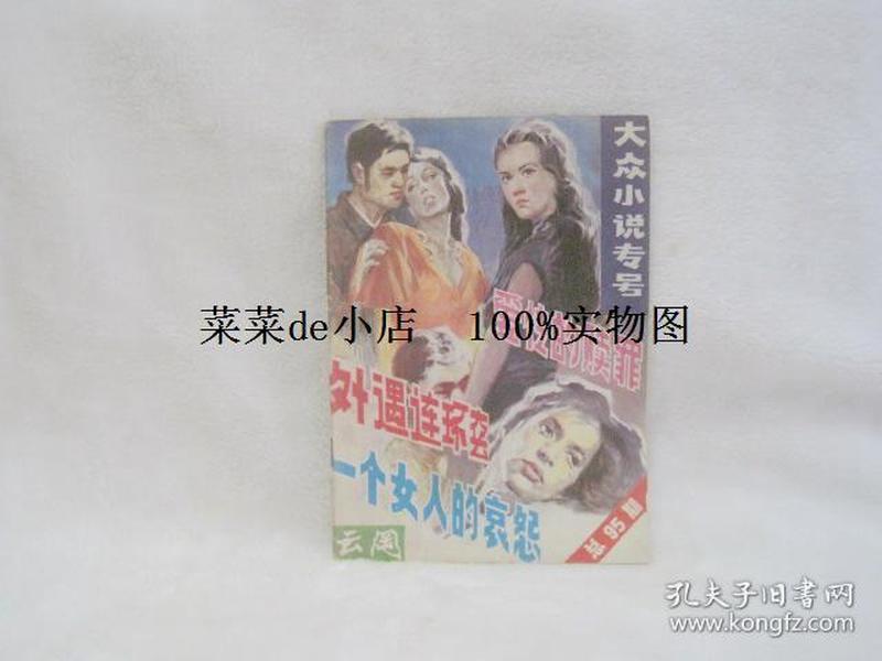 云冈 文学月刊  总第95期 大众小说专号 爱情的赎罪 外遇连环套 一个女人的哀怨   平装16开  9.9活动 包运费