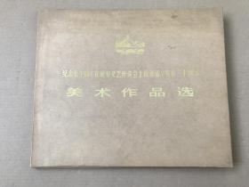 纪念毛主席《在延安文艺座谈会上的讲话》发表三十周年美术作品选(全96张)品好73年一版一印