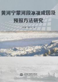 黄河宁蒙河段冰凌成因及预报方法研究