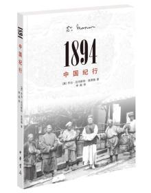 1894中国纪行