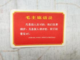 毛毛主席语录卡片 背面是凡是敌人反对的我们就要拥护 凡是敌人拥护的我们就要反对