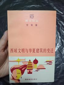 西域文明与华夏建筑的变迁----92年一版一印--私藏内页95品如图