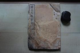 和刻本(18*26.5CM):唐土名胜图会  直隶册