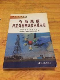 石油地质样品分析测试技术及应用 【品如图避免争论】