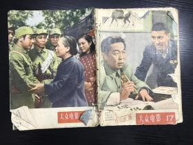 大众电影(1956年第17期)