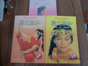 蕙兰瑜伽 (1、 2、 3 册)2 3 没有光盘(1有光盘)
