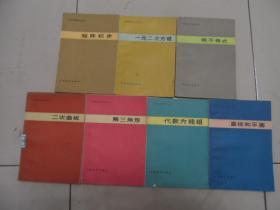 中学数学教学参考丛书7册合售:1代数方程组,2二次曲线,3一元二次方程,4解不等式,5直线和平面,6解三角形,7矩阵初步