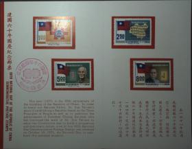 台湾邮政用品、邮票、辛亥革命60周年一套4全,贴票卡
