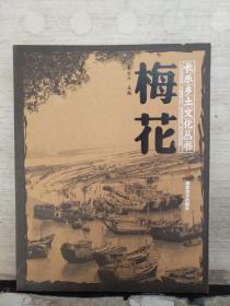 长乐乡土文化丛书:梅花
