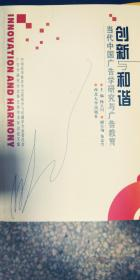 (原版!)   创新与和谐:当代中国广告学研究与广告教育9787560423944