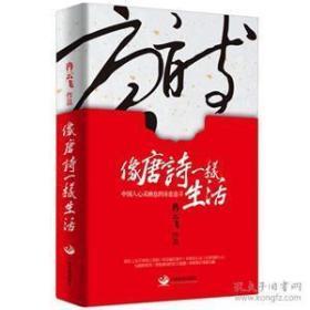 冉云飛先生最新著作《像唐詩一樣生活》全新未開封  中國人心靈棲息的詩意追尋