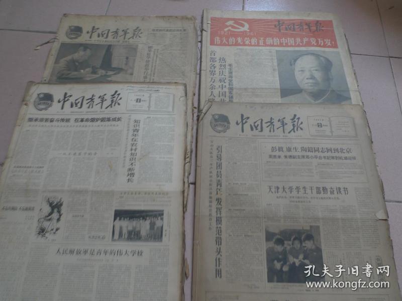 1961年 中国青年报 第6月7月8月9月[共四个月]合订