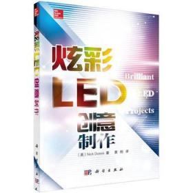 炫彩LED创意制作
