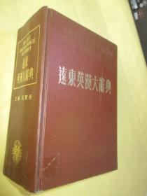 远东英汉大辞典.缩印本(大32开.精装)