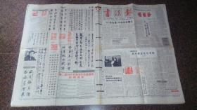 书法报1999年第一期(总第756期)1999.1.4(周报)