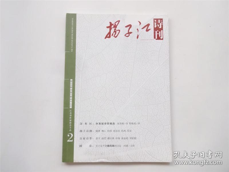《扬子江诗刊》2014年第2期 总第89期