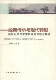 经典传承与现代转型:新世纪中国文学研究的回顾与展望