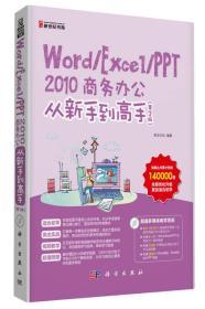 Word、Excel/、PT 2010商务办公从新手到高手