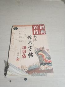 经典古诗.钢笔楷书字帖.爱国诗(一版一印)