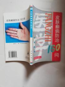 皮肤癣病防治160问