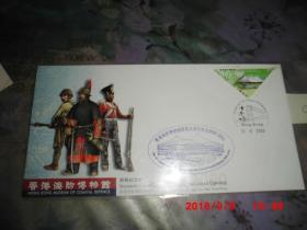 纪念封:香港海防博物馆开幕纪念封