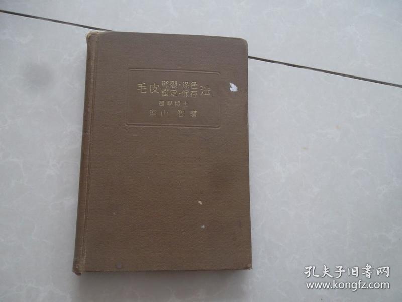 毛皮鞣制、染色、鉴定、保存法 (日文书)看图